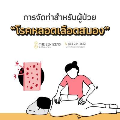 การจัดท่าผู้ป่วยโรคหลอดเลือดสมอง