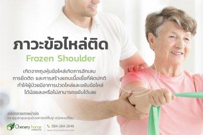 ข้อไหล่ติด (Frozen Shoulder) ในผู้สูงวัย