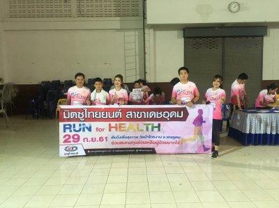Run for Health เดชอุดม