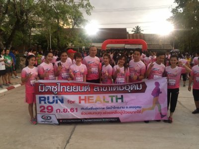 Run for Health Detudom