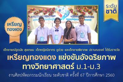 รางวัลความสำเร็จ ปีการศึกษา 2560