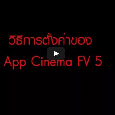วิธีตั้งค่าApp Cinema FV5 สำหรับAndroid