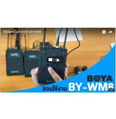 วิธีใช้งานไมค์ BOYA BY-WM8