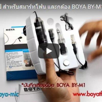 ทดสอบไมค์คลิป สำหรับสมาร์ทโฟน และกล้อง BOYA BY-M1