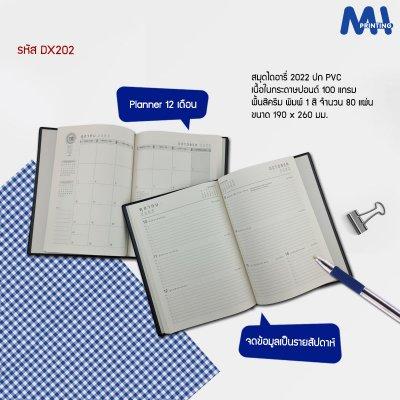 สมุดไดอารี่ 2022 รหัส DX202