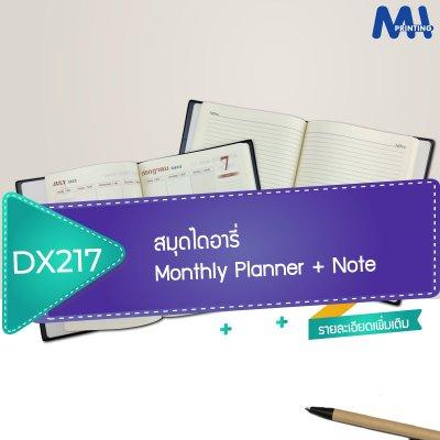 สมุดไดอารี่2022 รุ่น DX217