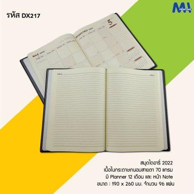สมุดไดอารี่ DX217