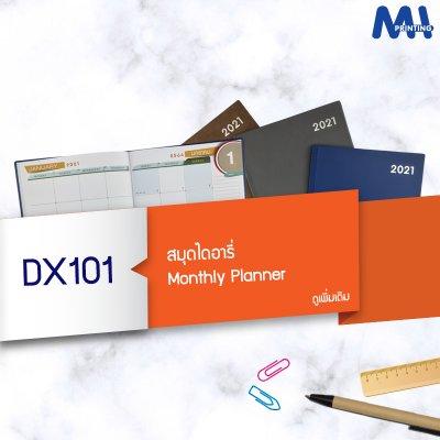 สมุดไดอารี่ 2021 รหัส DX101