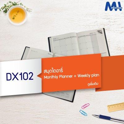 สมุดไดอารี่ 2021 รุ่น DX102