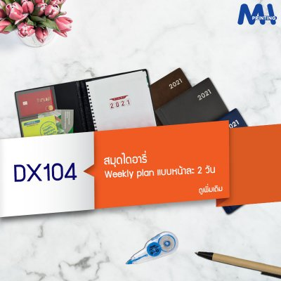 สมุดไดอารี่ 2021 รหัส DX104