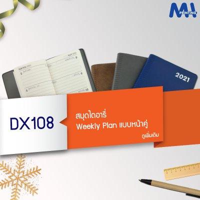 สมุดไดอารี่ขนาดพกพา DX108
