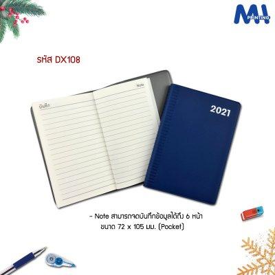 สมุดไดอารี่ 2021 รหัส DX108