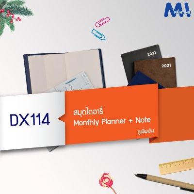 สมุดไดอารี่2021รุ่นDX114