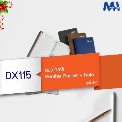 สมุดไดอารี่ 2021 รหัส DX115