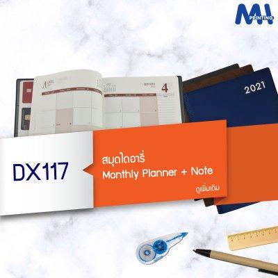 สมุดไดอารี่ 2021 รุ่น DX117