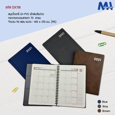 สมุดไดอารี่2021สันห่วง รุ่น DX118