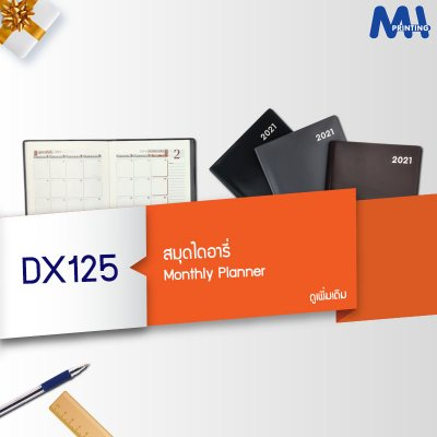 สมุดไดอารี่ 2021 รหัส DX125