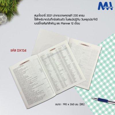 สมุดไดอารี่ 2021 รุ่น DX134