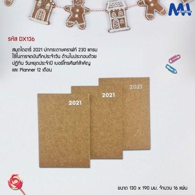 สมุดไดอารี่DX136
