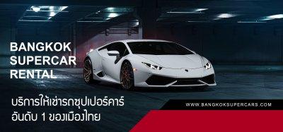Bangkok Supercar Rental