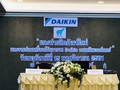 แนะนำผลิตภัณฑ์ใหม่และงานซ่อมเครื่องปรับอากาศ Daikin ระบบอินเวอร์เตอร์