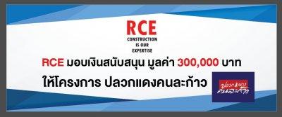 RCE มอบเงินสนับสนุน มูลค่า 300,000 บาท ให้โครงการปลวกแดงคนละก้าว