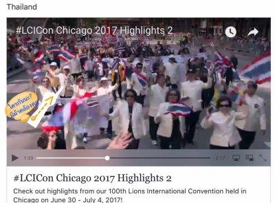 Lions Chicago 2017
