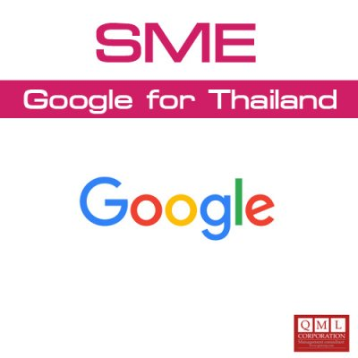 SME FROM THAILAND 2018