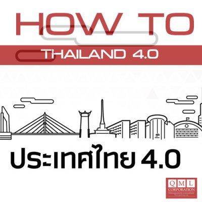 ก้าวอย่างไรไปให้ถึง Thailand 4.0