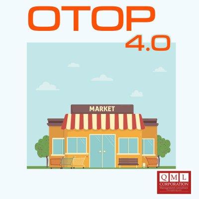'พาณิชย์' หารือเอกชนรายใหญ่ หนุนต่อยอด OTOP
