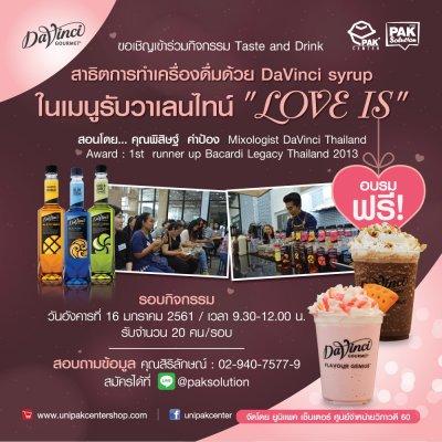 """กิจกรรมสาธิตการทำเครื่องดื่มด้วยผลิตภัณฑ์ DaVinci  รับเทศกาลวาเลนไทน์ """" LOVE IS"""""""