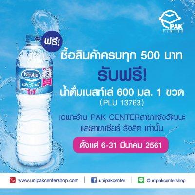 รับฟรี ! น้ำดื่มเนสท์เล่ 600 มล. 1 ขวด เมื่อซื้อสินค้าครบ 500 บาท