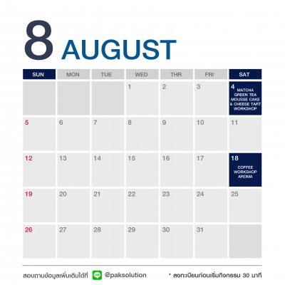 ตารางกิจกรรม WORKSHOP เดือนสิงหาคม 2561