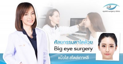 การศัลยกรรมทำตาสองชั้น ทำให้ตาโตขึ้นได้อย่างไร?