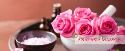 Welcome to Anatasia