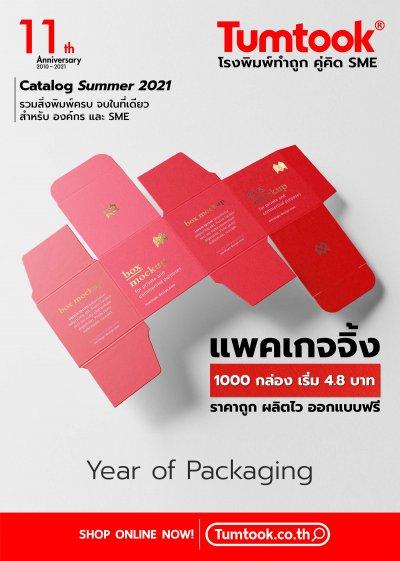Tumtook Catalog 2021