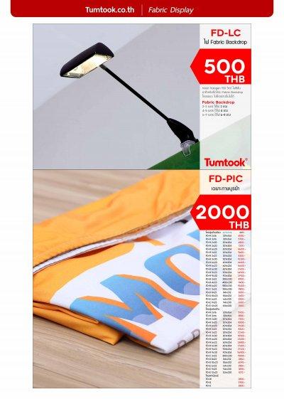 Tumtook  Catalog
