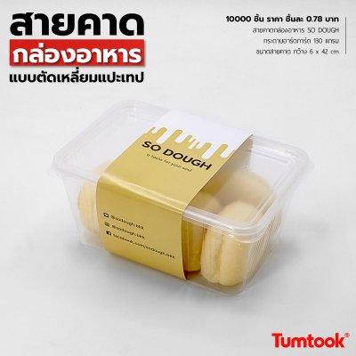 Catalog foodstrips