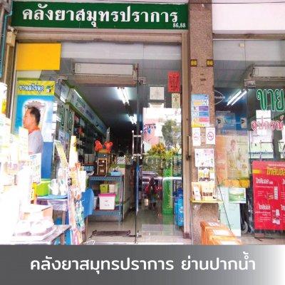 ร้านขายยาApex ทุกสาขา และร้านยาทั่วไป