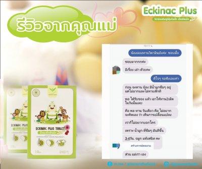 รีวิววิตามินเด็กเอ็กซไคแน๊กพลัส(Eckinac Plus)