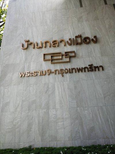 Baan Klangmuang (Rama 9-Krungthepkeetha)