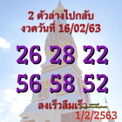 เลขเด็ด หวยซอง หวยดัง หวยรัฐบาล งวด 16/2/63