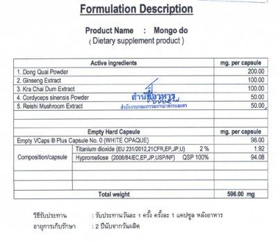 ผลิตภัณฑ์ ผู้ชาย ชนิดแคปซูล สูตรฑิเบต