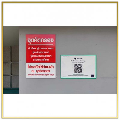 กล้องตรวจจับอุณหภูมิ โรงเรียนเบญจมราชูทิศราชบุรี