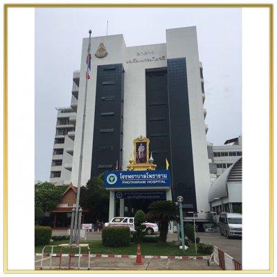 โรงพยาบาลโพธาราม จังหวัดราชบุรี