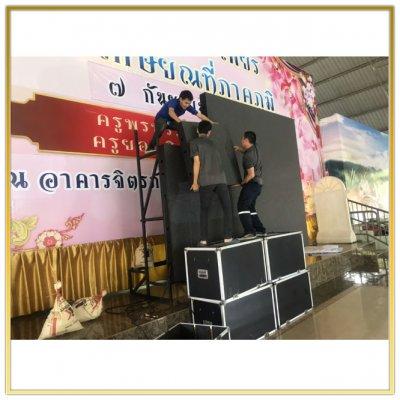 งานเกษียณข้าราชการครู  วิทยาลัยเทคนิคราชบุรี