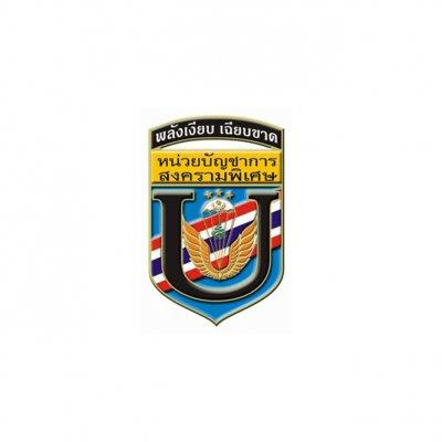 Special Warfare Command Lopburi