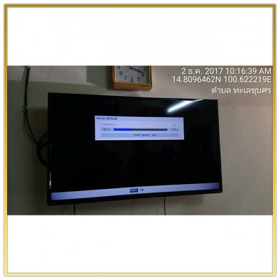 "Digital TV System ""King Narai Military Camp Lopburi"" by HSTN"