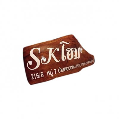 S.K. HOME