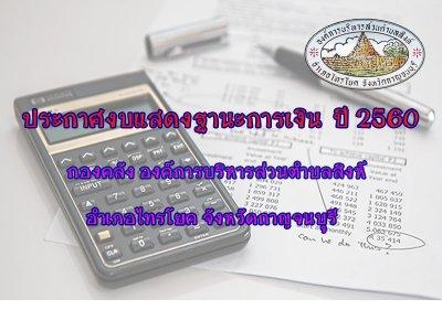 ประกาศงบแสดงฐานะการเงิน ปี 2560 องค์การบริหารส่วนตำบลสิงห์